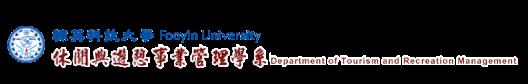 群英會館(實習旅館) - 輔英科技大學 休閒與遊憩事業管理系